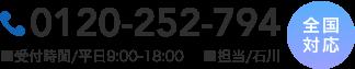 0120-252-794