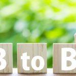 BtoBビジネス 営業戦略