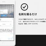 顧客管理アプリ 名刺