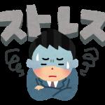 営業 ストレス 不安