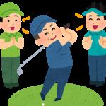 営業 ゴルフ