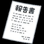 営業報告書 日報