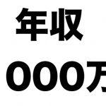 年収1000万円 営業 転職