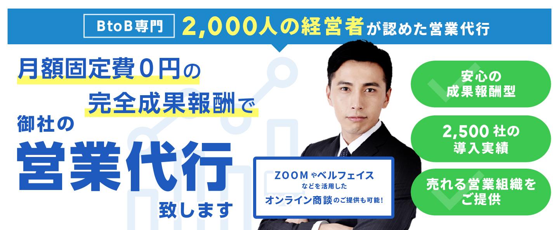 1000人の経営者が認めた営業代行 月額固定費0円の完全成果報酬で、御社の営業代行致します。