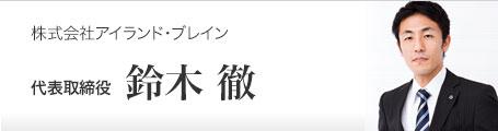 株式会社アイランド・ブレイン 取締役 鈴木 徹