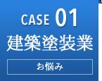 case01 建築塗装業