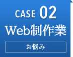 case02 Web制作業