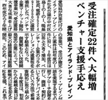 受注確定22件へ大幅増 ベンチャー支援手応え 愛知県とアイランド・ブレイン