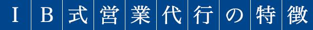 IB式営業代行の特徴