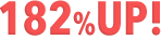 年間売上182%UP!