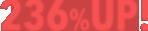 新規営業受注率236%UP!