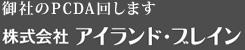 株式会社アイランド・ブレイン