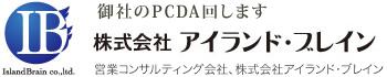御社のPDCA回します株式会社アイランド・ブレイン