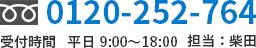 TEL 0120-252-764