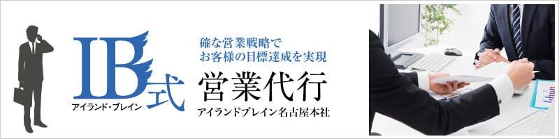 アイランドブレイン名古屋本社のアイランド・ブレイン式営業代行 確かな営業戦略でお客様の目標達成を実現
