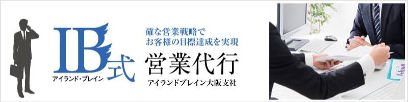 アイランドブレイン大阪支社のアイランド・ブレイン式営業代行 確かな営業戦略でお客様の目標達成を実現