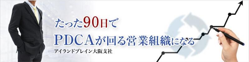 アイランドブレイン大阪支社 たった90日時でPDCAが回る営業組織になる