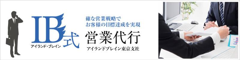 アイランドブレイン東京支社のアイランド・ブレイン式営業代行 確かな営業戦略でお客様の目標達成を実現