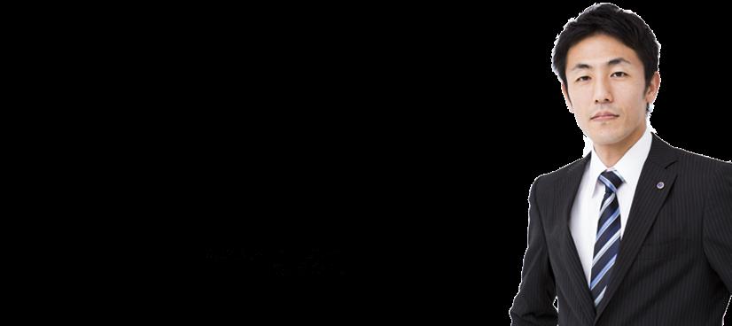 世界で一番頼りになる営業支援会社となる 株式会社アイランド・ブレイン 代表取締役社長 嶋 基裕
