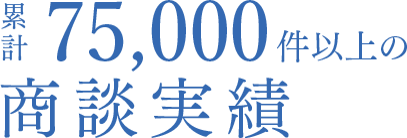 66,000件以上の商談実績