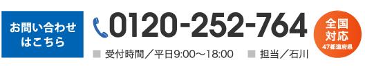 営業代行のお問い合わせ0120-252-764■ 受付時間/平日9:00〜18:00  ■ 担当/石川
